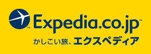 格安航空券旅行予約のExpediaエクスペディア