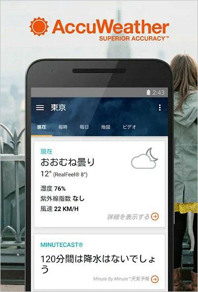 お天気あぷり人気お天気アプリAccuWeather